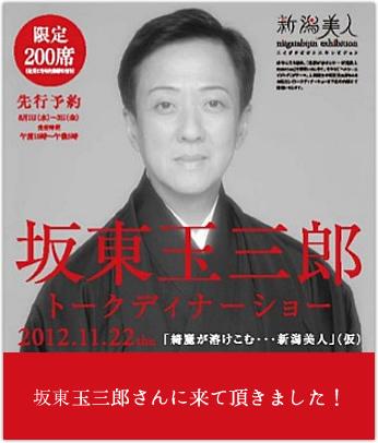 伊藤玉三郎さんディナーショー