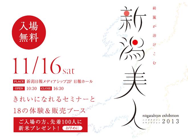 新潟美人exhibition2013