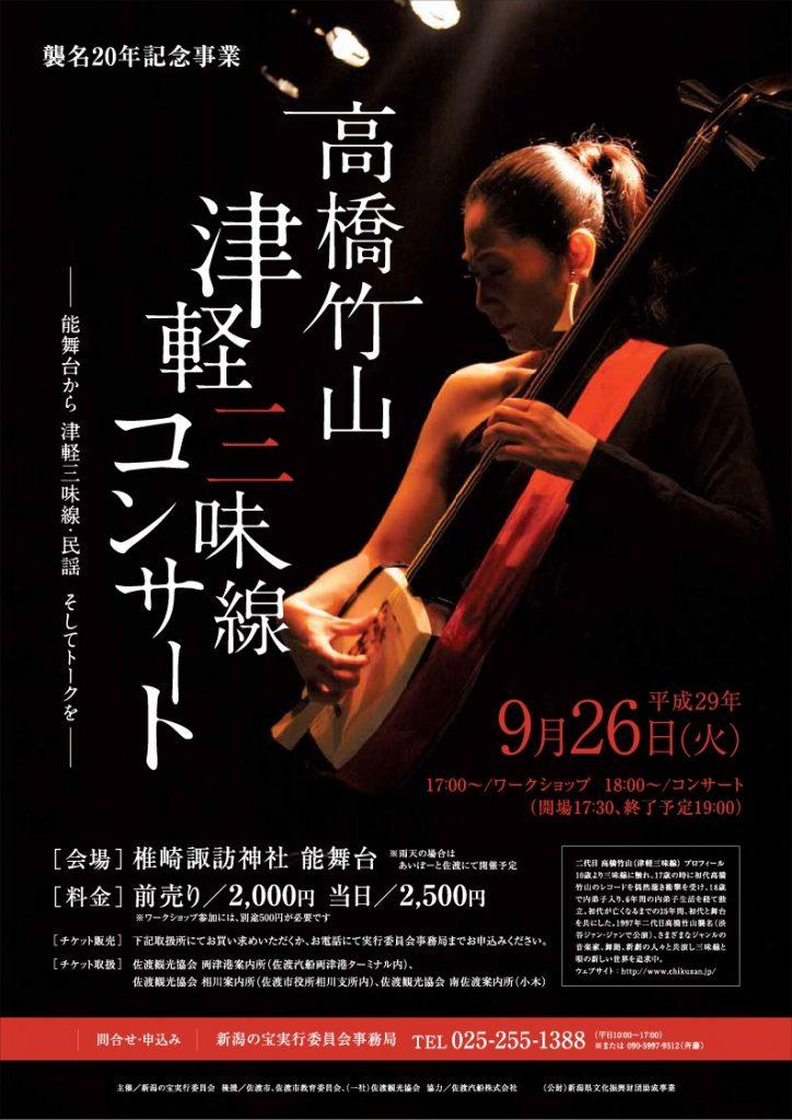 高橋竹山コンサートチラシ
