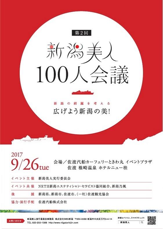 100ninkaigi201701