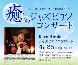 癒しのジャズピアノコンサート(平木さん)