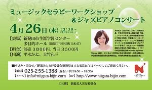 癒しのジャズピアノコンサート(大竹さん)