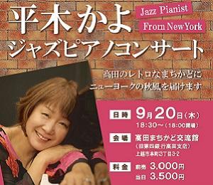 平木かよコンサート2018HP