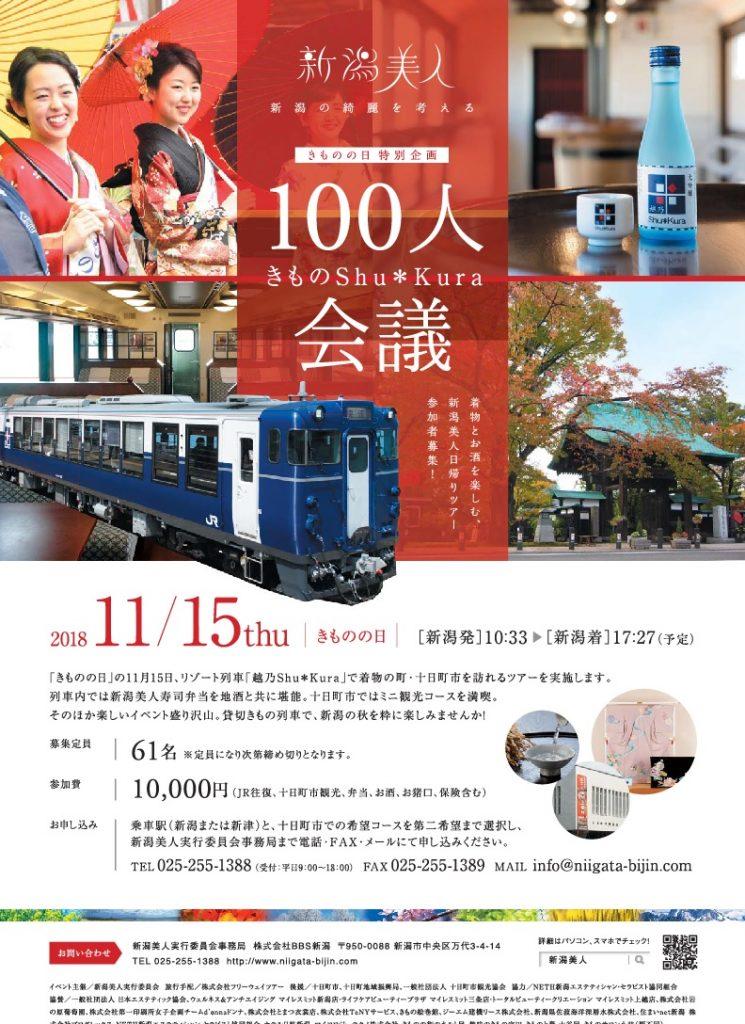 1105きものShuKura_表